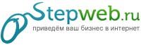веб студия stepweb.ru